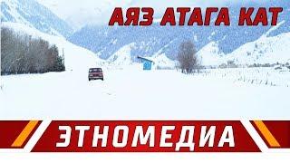 АЯЗ АТАГА КАТ | Кыска Метраждуу Кино - 2010 | Режиссер - Назым Мендебаиров