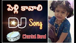 Download Lagu Pelli kavali dj Song Remix | 3MAR Congo Chatalband full Bass Mix | By Dj Mani MP3