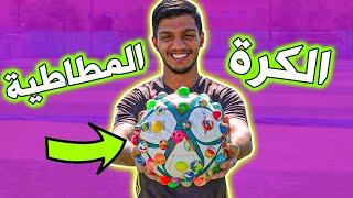 تجربة كرة القدم المطاطية !! ( حطيت 100 كرة مطاطية  على الكورة 😱🔥 !! )
