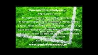 Смотреть прямые спортивные видео трансляции онлайн бесплатно