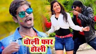 चोली फार होली - Choli Faar Holi - Rakesh Ranjan, Antra Singh Priyanka - Bhjpuri Holi Songs 2019