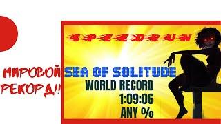МИРОВОЙ РЕКОРД. Speedrun. Sea Of Solitude Any% 1:09:06 WR as of 24/05/2020