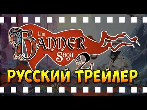 The Banner Saga 2. Русский дублированный трейлер игры (Launch Trailer)