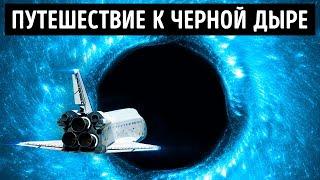 Мое путешествие к ближайшей черной дыре (Как я потерял робота!)