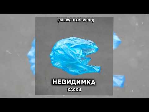 Хаски - Неведимка (Slowed + reverb)