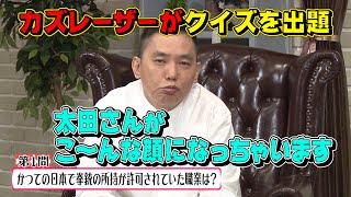 【太田上田#274②】カズレーザーさんが作ったクイズに本気で悩んじゃいました