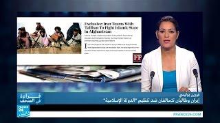"""هل تحالفت إيران مع طالبان ضد تنظيم """"الدولة الإسلامية""""؟"""
