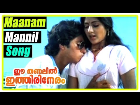 Ee Thanalil Ithiri Neram movie Songs | Maanam Mannil song | Rahman | Rohini | K J Yesudas | Janaki