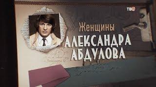 Женщины Александра Абдулова