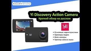 Yi Discovery Action Camera/Краткий обзор на русском.