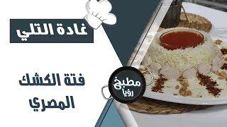 فتة الكشك المصري - غادة التلي
