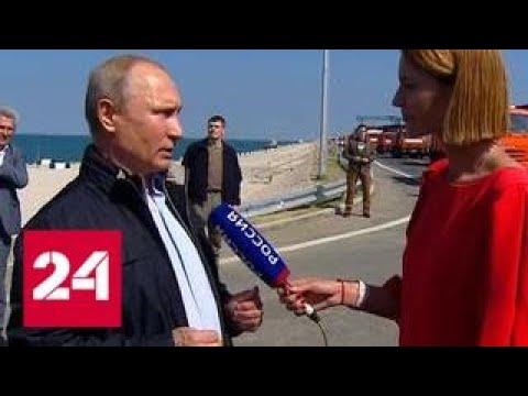 Путин: при строительстве Крымского моста использовались только российские технологии - Россия 24 - Лучшие видео поздравления в ютубе (в высоком качестве)!