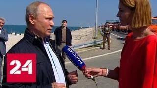 Путин: при строительстве Крымского моста использовались только российские технологии - Россия 24