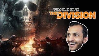 أخييييررااا لعبتي المفضله!! The Division 2