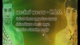 พระราม พระลักษมณ์ (อย่าแย่งแฟนผม) - K.B.O. ร้องแก้ ตัวร้ายที่รักเธอ