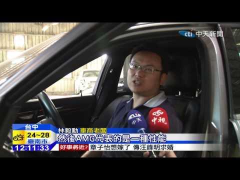 20141126中天新聞 AMG-8888車牌競標 飆破350萬天價