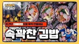 '아빠손 김밥''아빠표 김밥…