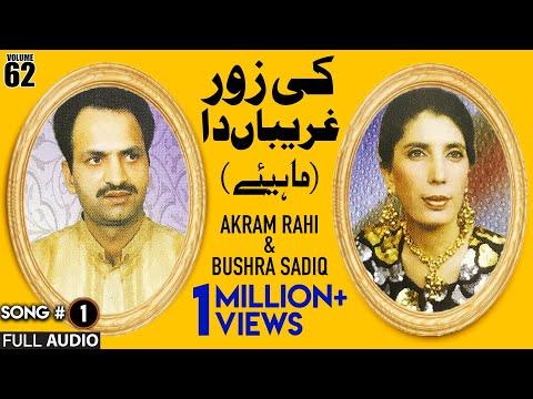 Ki Zor Ghareeban Da (Boliyan) - Akram Rahi & Bushra Sadiq