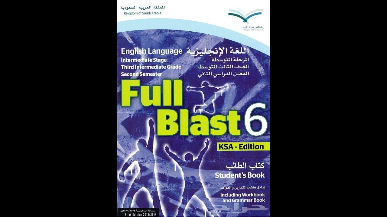 full blast 6 كتاب النشاط