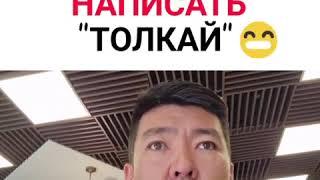 МУЖ и ЖЕНА ВЕЧНАЯ ДИЛЕМА СЕМЕЙНЫЕ СТРАСТИ Мейржан Туребаев и Дана Есеева