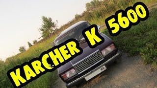 Моем машину с помощью Karcher K 5600 и пеногенератора LS-3