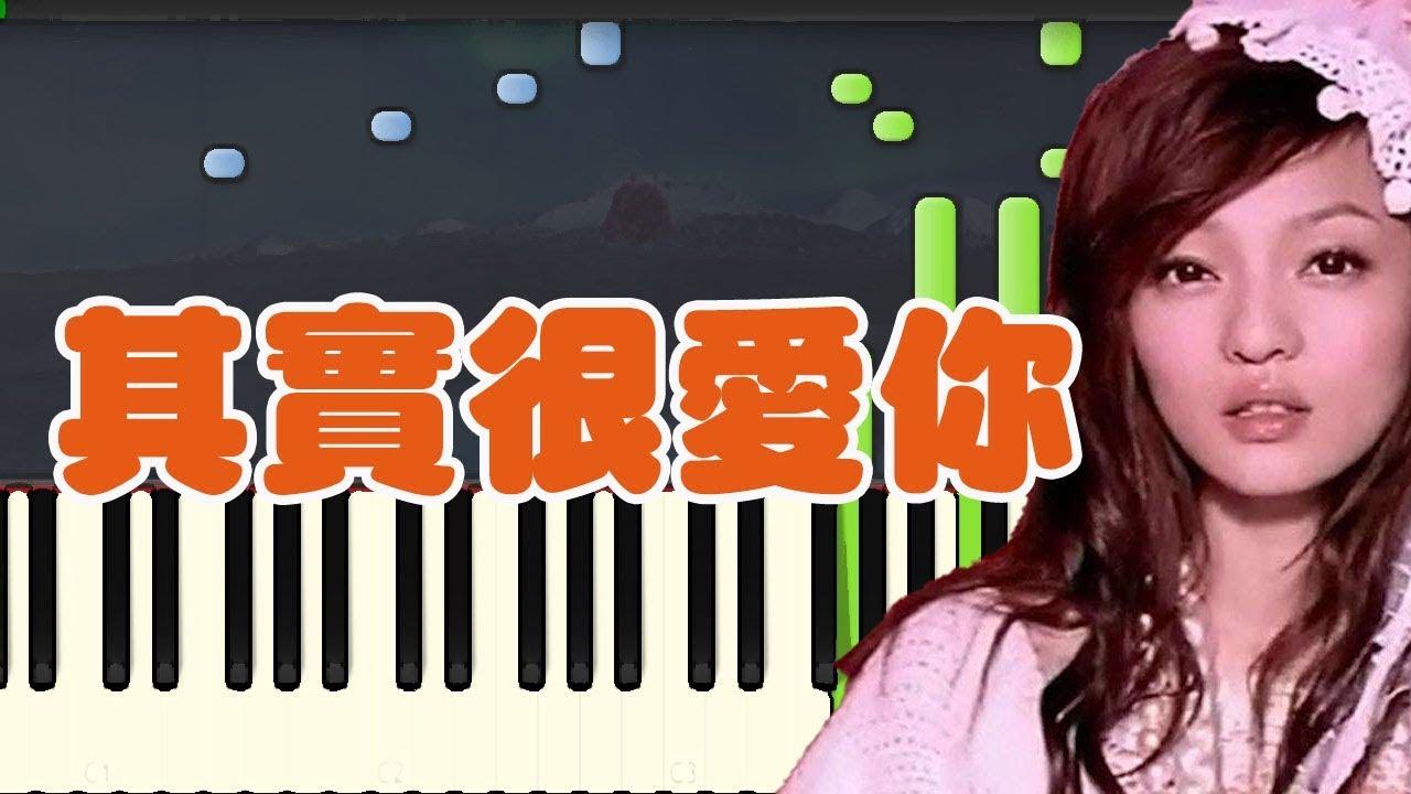 張韶涵 Angela Zhang - 其實很愛你 (Piano Tutorial Synthesia) - YouTube