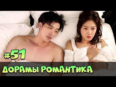 ОФИГЕННЫЕ ДОРАМЫ ПРО ЛЮБОВЬ 2020 ♥ Очень Романтично ♥ Китайские и Корейские сериалы #77