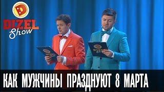 Большая разница: как мужчины празднуют 8 марта — Дизель Шоу — выпуск 25, 10.03.17