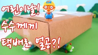 어린이날 특집! 수수께끼 택배로 얼굴공개하게 된 캐릭온! ★뽀로로 장난감 애니