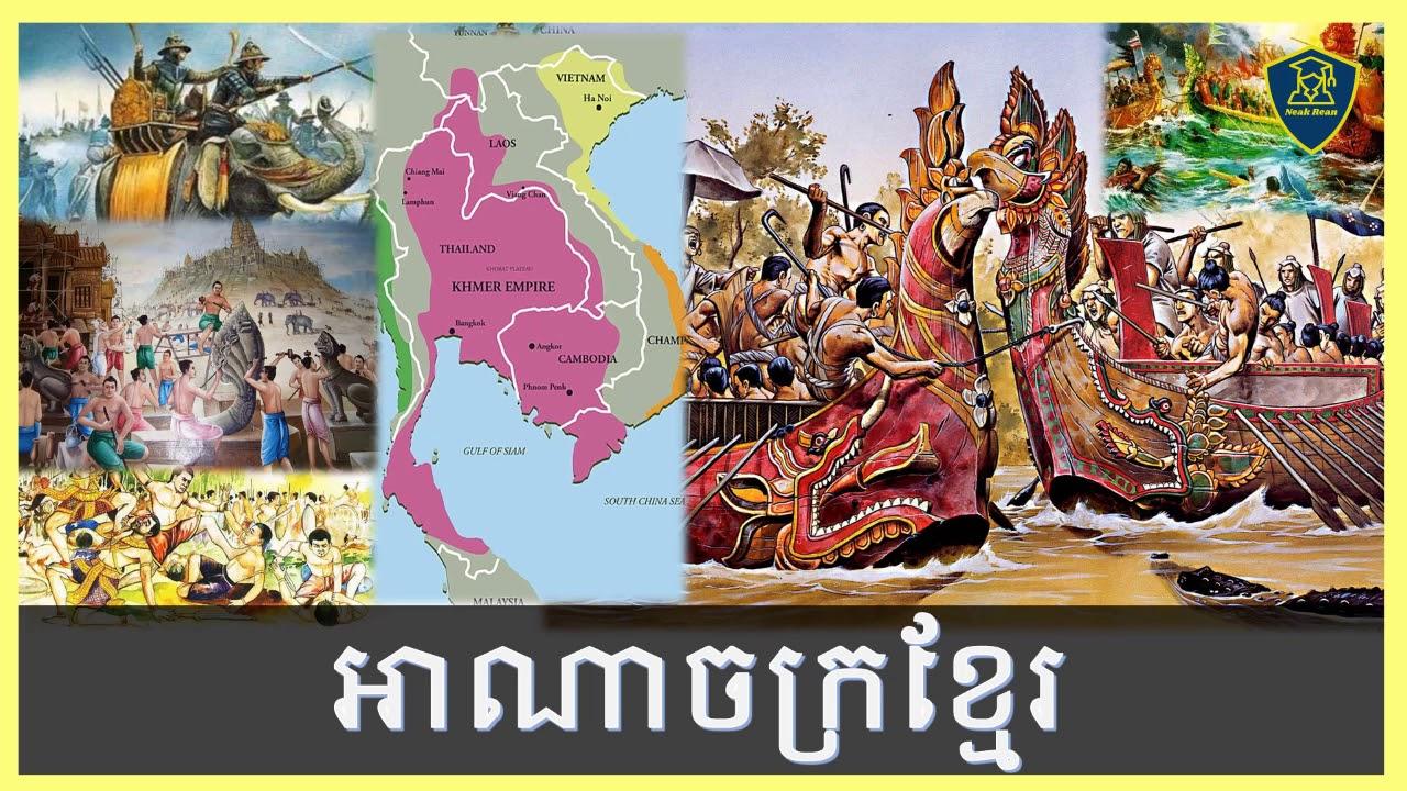 Khmer Empire ,អាណចក្រខ្មែរ | សេង ឌីណា