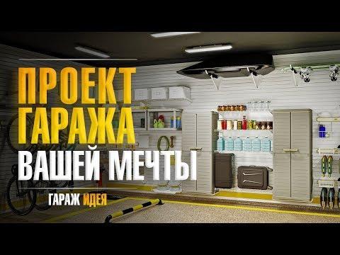 Дизайн проект гаража от ГаражТек. Дизайн гаража внутри