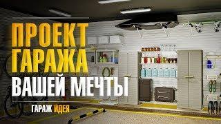видео Проекты гаражей с мансардой