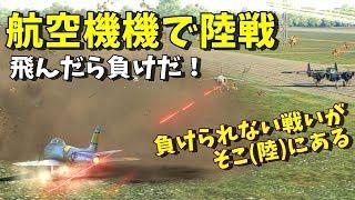 【クソ動画】航空機で陸戦してみた。 thumbnail