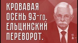 Александр Руцкои. Кровавая осень 93-го - Ельцинский госпереворот.