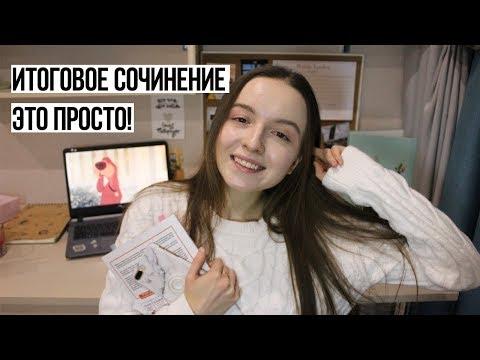 Итоговое сочинение  / подготовка за ДВА дня !!! 2019-2020