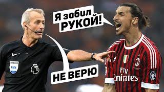 ВОТ ЧТО СДЕЛАЛ ИБРАГИМОВИЧ когда арбитр ему не поверил Футбольный топ 120 ЯРДОВ