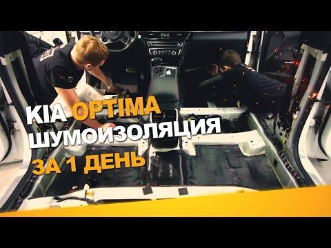 Шумоизоляция Kia Optima за 1 день. Уровень Экстра. АвтоШум.