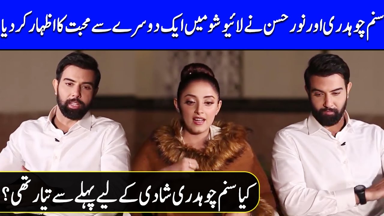 Is Noor Hassan and Sanam Chaudhry are in Relationship | Sanam & Noor Hassan Interview | SO2T