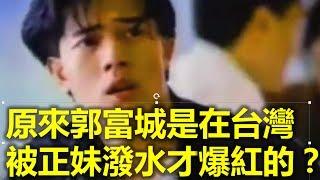 新加坡人最喜歡的香港明星郭富城Aaron Kwok 個人資料