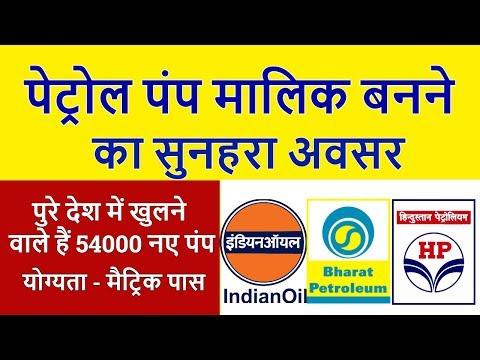 How To Open Petrol Pump In India By SMART WAY [ HINDI ] पेट्रोल पंप कैसे खोले