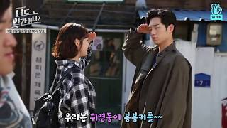 Seo Kang Joon & Gong Seung Yeon Falling Crazy In Love (서강준 공승연) couple Are You Human Too..