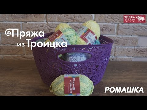 Пряжа из Троицка - РОМАШКА