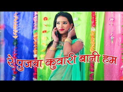 2018 Bhojpuri New Song || रे पुजवा कुवारे बानी हम || Mannu Lal Yadav & Manorma Raj