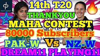 PK-W vs NZ-W 14th MATCH DREAM11 TEAM PREDICTION | MAHA CONTEST | icc women's World t20 #PKWvsNZW 💲