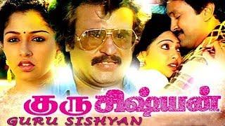Guru Sishyan Full Movie HD | Super Hit Tamil Movies | Tamil Comedy Full Movies | Rajinikanth Prabhu