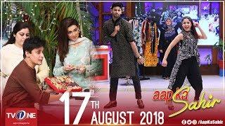 Aap Ka Sahir | Morning Show | 17 August 2018 | Full HD | TV One