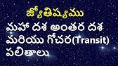 în astrologie telugu