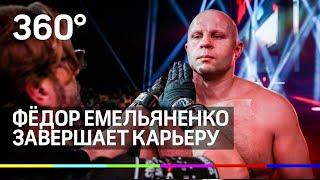 Самые яркие бои Федора Емельяненко: боец объявил о завершении карьеры