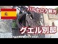 🇪🇸 バルセロナ旅行でグエル別邸は外から見ればOK【スペイン】| Vol.9