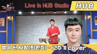 [허브 스튜디오] 실시간 고주기오빠TV 토요일 밤 9시…